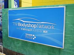 ヤナセ・ザ・ボディショップネットワーク加盟工場に認定